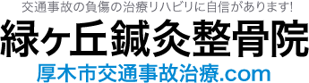 緑ヶ丘鍼灸整骨院 厚木市交通事故治療むちうち.com